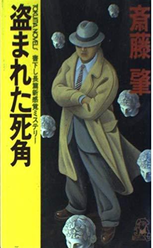 盗まれた死角 (Tokuma novels)の詳細を見る