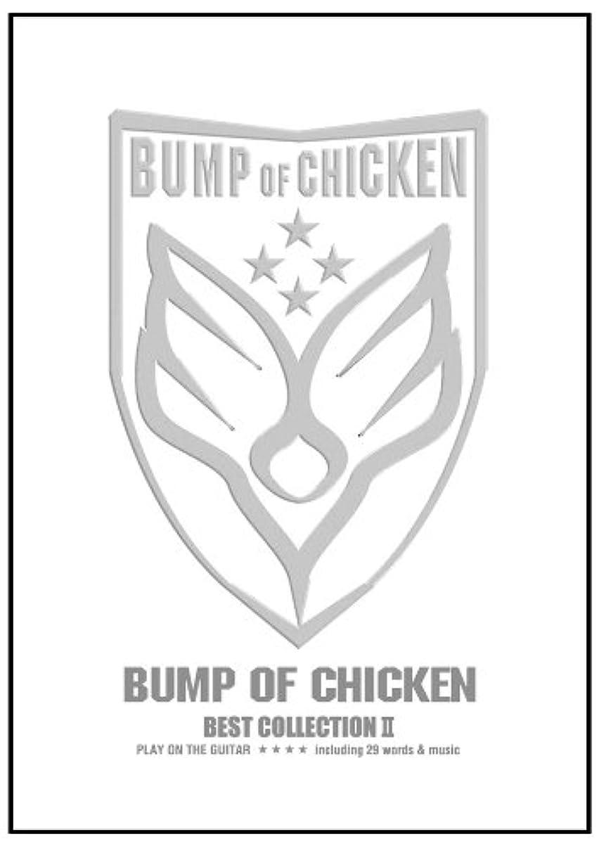 咳部屋を掃除するなんとなくギター弾き語り BUMP OF CHICKEN/BEST COLLECTION 2