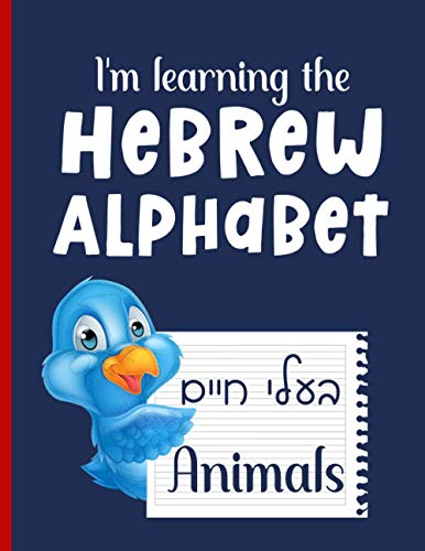 I'm learning the Hebrew Alphabet | בעלי חיים Animals: Engaging and Fun Workbook for Young Jewish Children to Learn the Hebrew Letters. Workbook to Color, Read, Dab, and Paint!