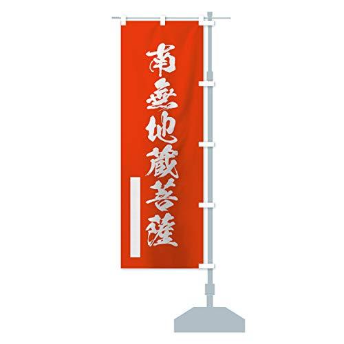 南無地蔵菩薩 のぼり旗 サイズ選べます(ハーフ30x90cm 右チチ)