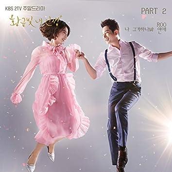 황금빛 내 인생 (Original Soundtrack), Pt. 2