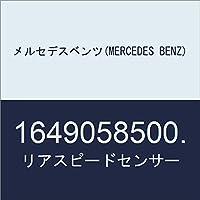 メルセデスベンツ(MERCEDES BENZ) リアスピードセンサー 1649058500.