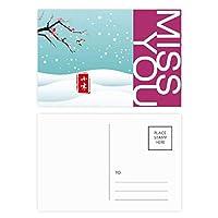 わずか二十四円冷たい太陽用語 ポストカードセットサンクスカード郵送側20個ミス