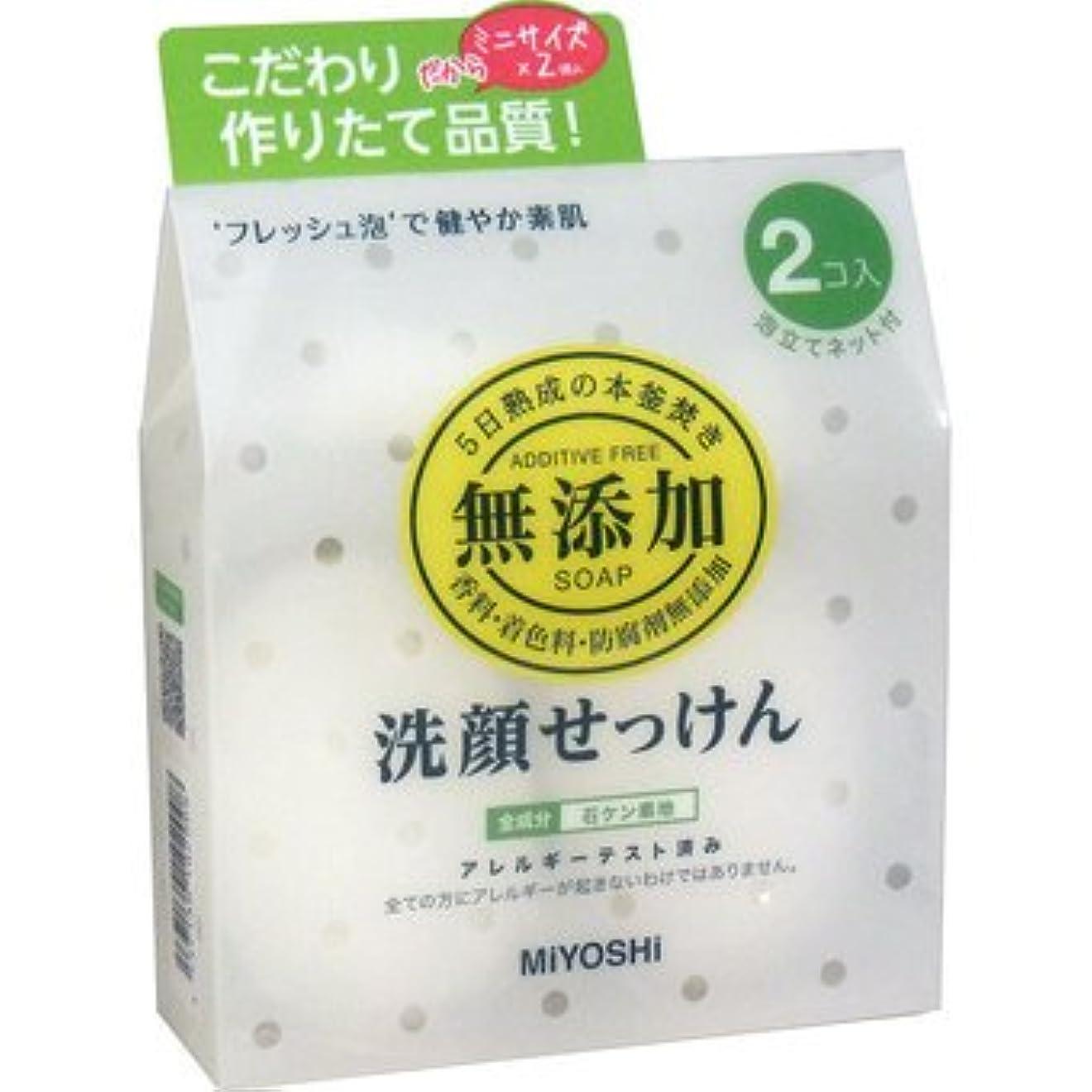 出発睡眠綺麗なミヨシ石鹸 無添加 洗顔せっけん 40g 2コ入 泡立てネット付き×36点セット (4537130102008)