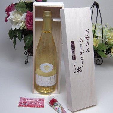 母の日限定 完熟梅にこだわりお母さん美味すぎますよ!和歌山産南高梅100%(金箔入)720mlお母さんありがとう木箱セット
