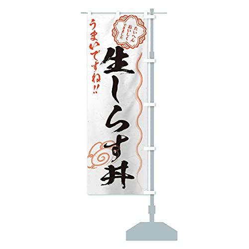 生しらす丼/習字・書道風 のぼり旗 サイズ選べます(スリム45x180cm 右チチ)