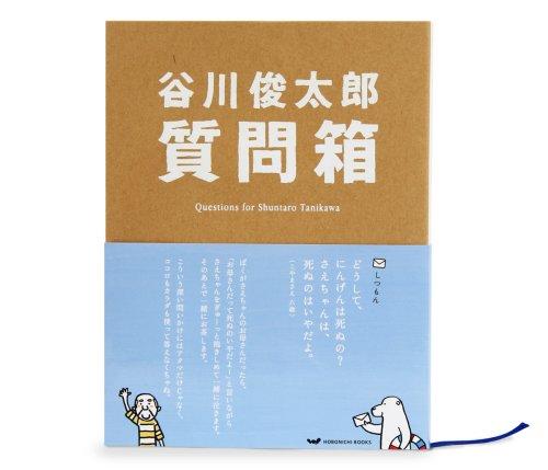 谷川俊太郎質問箱 (Hobonichi books)の詳細を見る