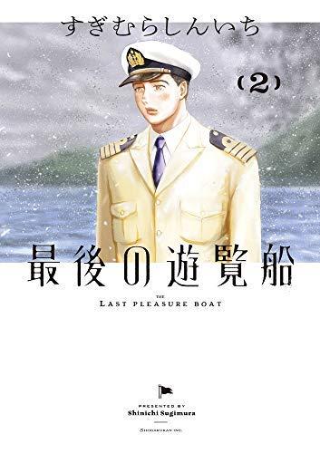最後の遊覧船 コミック 全2巻セット