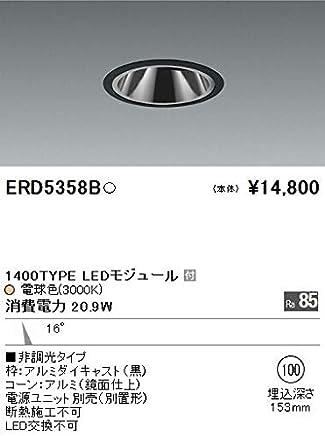 ENDO LEDグレアレスユニバーサルダウンライト 電球色3000K 黒 埋込穴φ100mm CDM-R35W相当 狭角 ERD5358B(ランプ付?電源別売)
