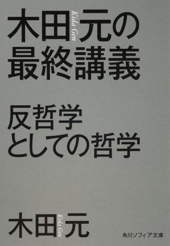木田元の最終講義  反哲学としての哲学 (角川ソフィア文庫)