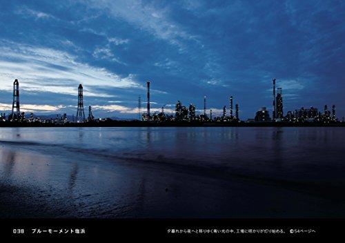 『工場夜景』のトップ画像