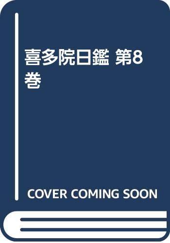 喜多院日鑑 第8巻の詳細を見る