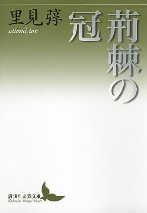 荊棘の冠 (講談社文芸文庫)