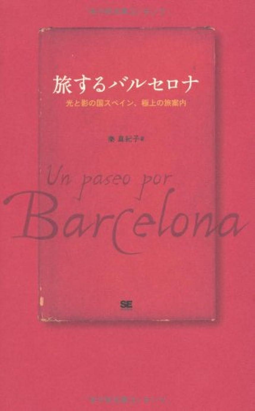 国民正しく効果的旅するバルセロナ 光と影の国スペイン、極上の旅案内