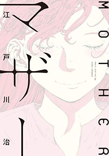 マザー (ビームコミックス)