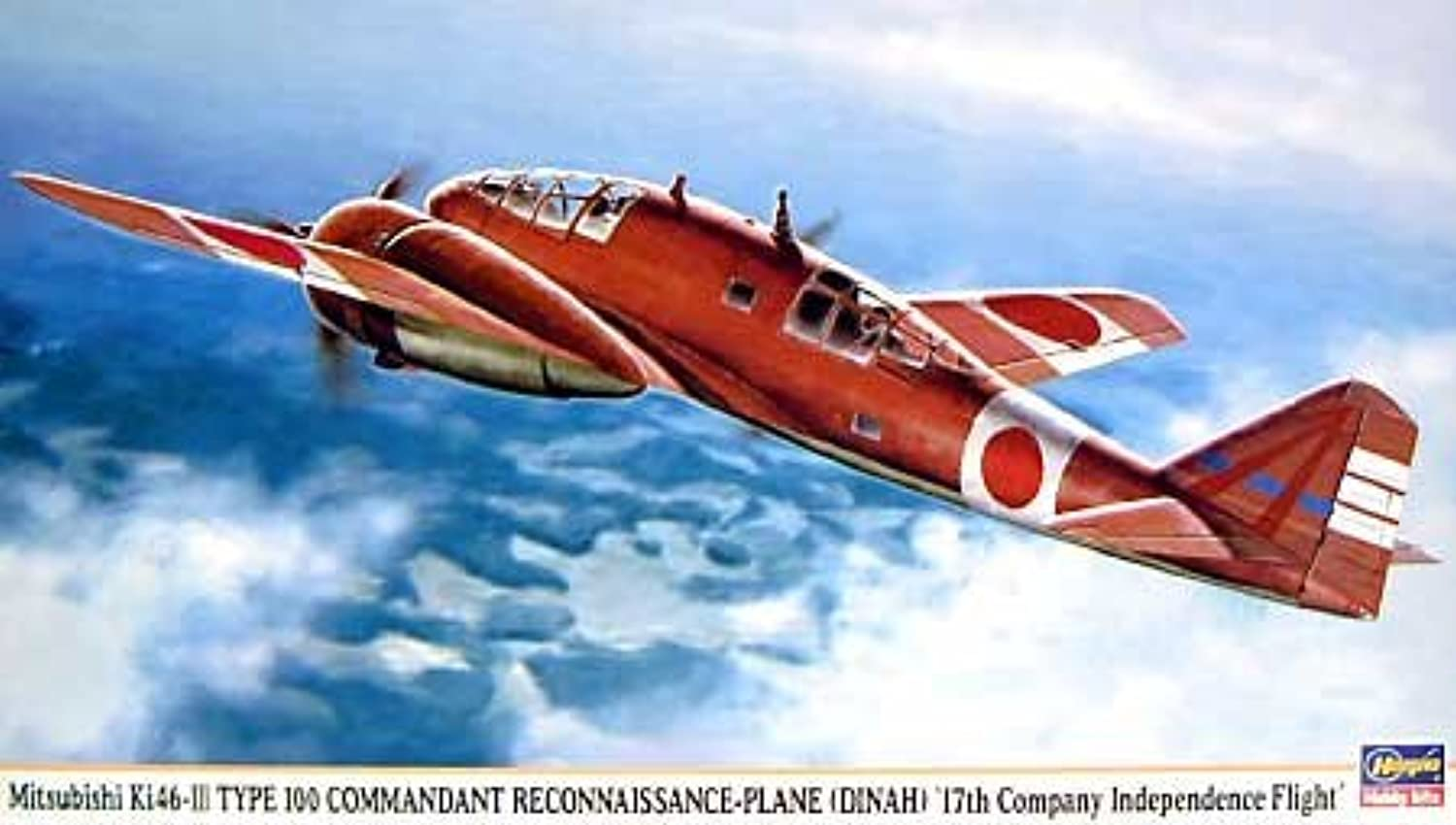 Type formula 46 million headquarters reconnaissance aircraft Mitsubishi Ki (independent flight No. 17 Squadron) (japan import)