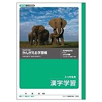 キョクトウ かんがえる学習帳 漢字学習 (3・4年生用) 3個セット