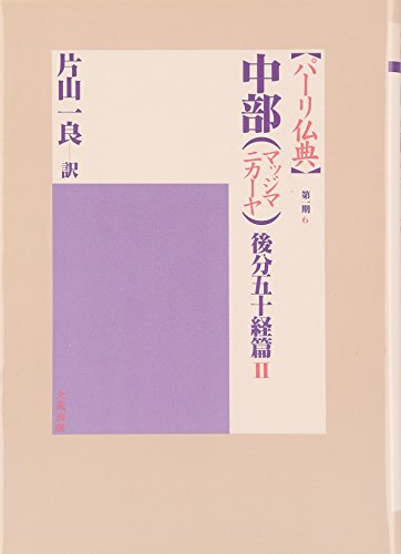 中部(マッジマニカーヤ) 後分五十経篇II (パーリ仏典 第1期6)の詳細を見る