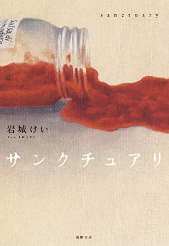 サンクチュアリ / 岩城 けい