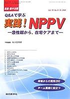 救急・集中治療〈Vol18 No9・10 2006〉Q&Aで学ぶ実践!NPPV―急性期から、在宅ケアまで