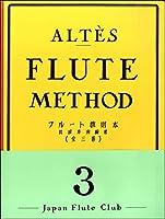 アルテ フルート教則本 第3巻 / 日本フルートクラブ出版