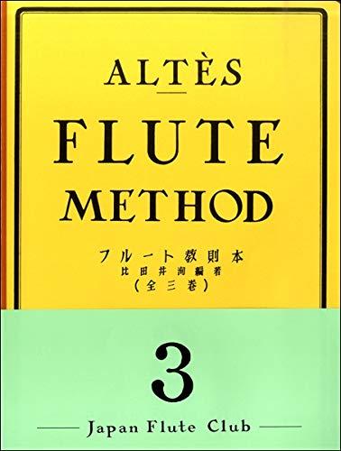 日本フルートクラブ出版『アルテフルート教則本 第3巻』