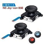 Nintendo Switch Joy-Con対応 ジョイコン 修理パーツ スティック 交換 左/右 joycon 修理 スイッチ コントローラー アナログジョイ (L/R)【2個セット】