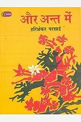 Aur Ant Mein Paperback
