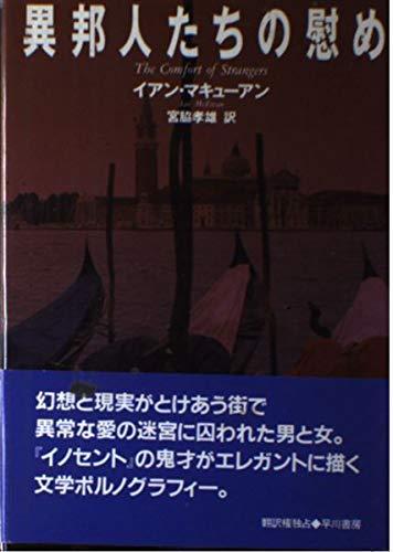 異邦人たちの慰め (Hayakawa Novels)