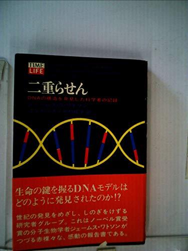 二重らせん―DNAの構造を発見した科学者の記録 (1968年) (タイムライフブックス)の詳細を見る