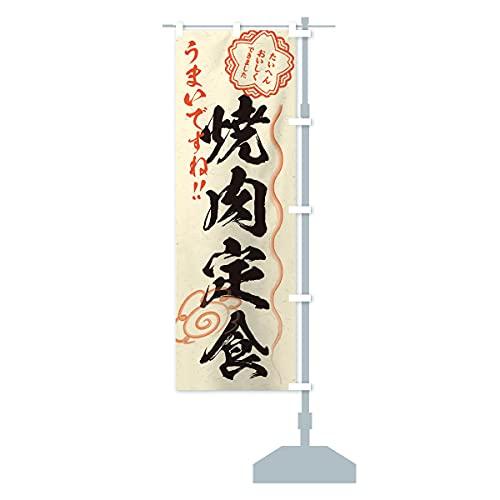 焼肉定食/習字・書道風 のぼり旗 サイズ選べます(ハーフ30x90cm 右チチ)