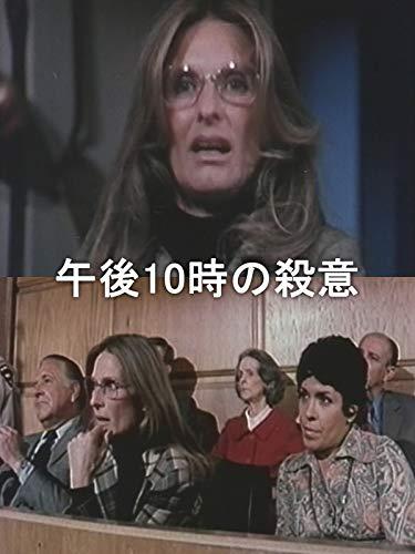 午後10時の殺意(字幕版)