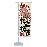 たこ焼き のぼり旗 サイズ選べます(ハーフ30x90cm 左チチ)
