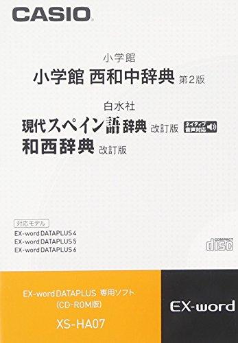 『カシオ計算機 電子辞書用コンテンツ(CD版) 小学館 西和中辞典/現代スペイン語辞典/和西辞典 XS-HA07』の4枚目の画像