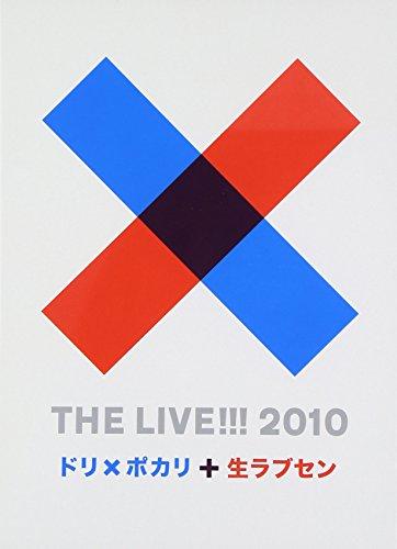 THE LIVE!!! 2010 ~ ドリ×ポカリと生ラブセン ~ [DVD]