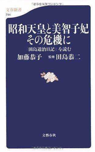 「田島道治日記」を読む 昭和天皇と美智子妃 その危機に (文春新書)