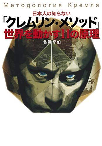 日本人の知らない「クレムリン・メソッド」世界を動かす11の原理