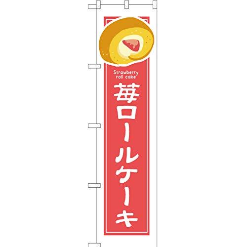のぼり 苺ロールケーキ(白フチ) YNS-4899 (受注生産) のぼり旗 看板 ポスター タペストリー 集客 【スマートサイズ】