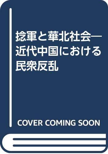 捻軍と華北社会―近代中国における民衆反乱