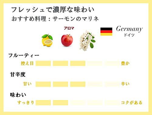 [Amazon限定ブランド]【フレッシュで濃厚な味わい】リープリングスヴァインホワイト750ml[ドイツ/白ワイン/辛口/Curator'sChoice]