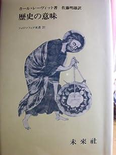 歴史の意味』 感想・レビュー - 読書メーター