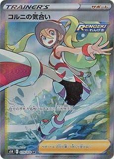ポケモンカードゲーム PK-S5R-079 コルニの気合い SR