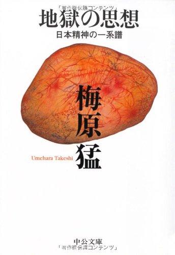 地獄の思想―日本精神の一系譜 (中公文庫)の詳細を見る