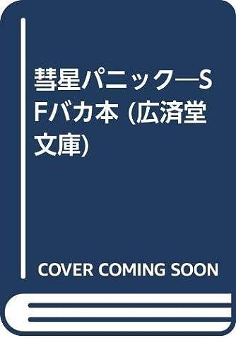 彗星パニック―SFバカ本 (広済堂文庫)