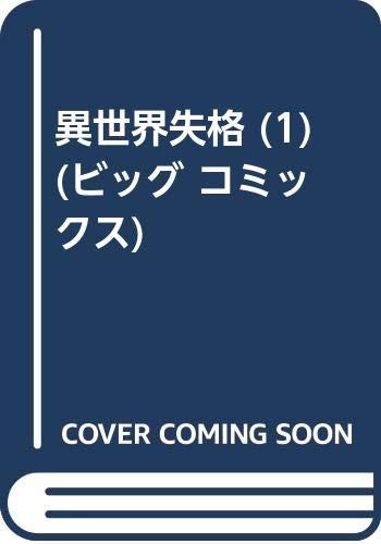 異世界失格 (1) (ビッグ コミックス)
