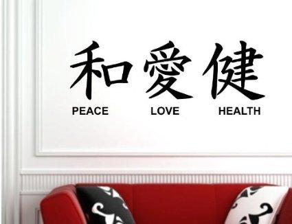 Paz amor salud japonés Kanji vinilo pared dodoskinz citas refranes palabras arte decoración arte de pared vinilo letras inspiración Uplifting