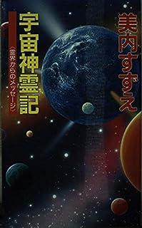 宇宙神霊記—霊界からのメッセージ (G books)