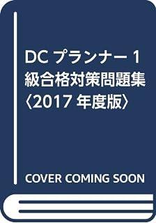 DCプランナー1級合格対策問題集2017年度版
