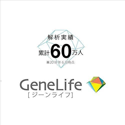 GeneLifeDIET肥満遺伝子検査キット(Web版)ダイエット法はDNA検査で変わる
