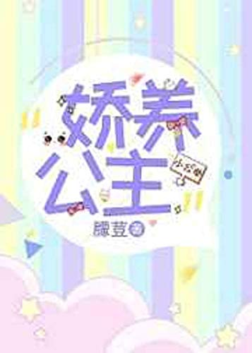 嬌養小公主: Pamper the little princess (Traditional Chinese Edition)